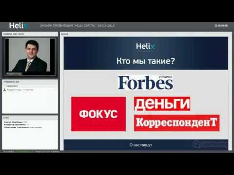 Helix  ПРЕЗЕНТАЦИЯ  29 03 2015