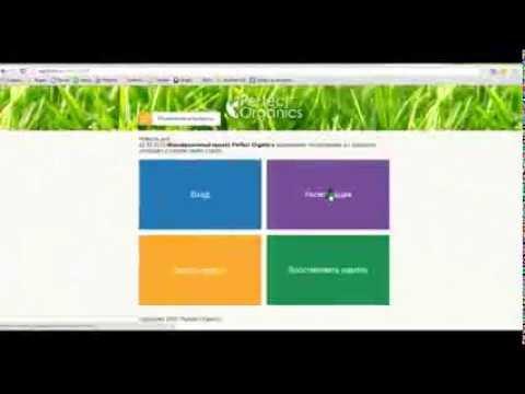 Perfect Organics Инструкция по регистрации в проекте
