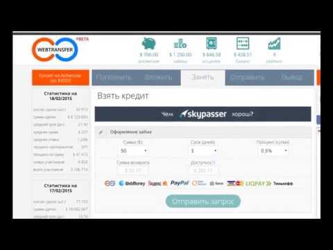Webtransfer КАК зарабатывать на сертификатах в Вебтрансфере