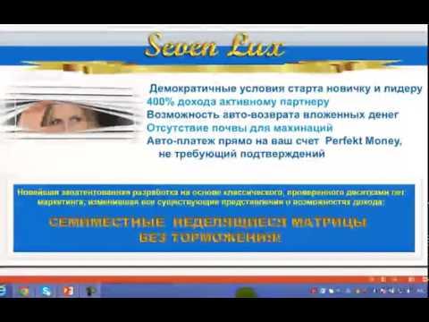 Презентация клуба Seven Lux  Светлана Воронина