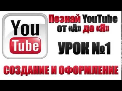 Урок №1 Как создать и оформить свой канал на YouTube