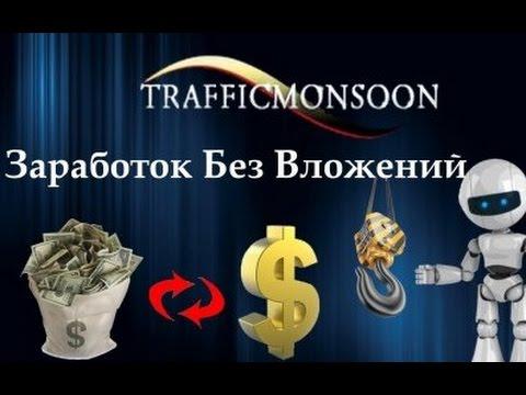 Заработок Интернет Trafficmonsoon   регистрация и начало работы