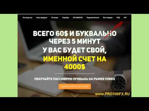Кабинет партнера. Реферальные ссылки. www.pro100fx.ru