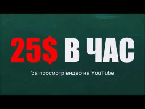 25 $ В ЧАС НА ПРОСМОТРЕ ВИДЕО YOUTUBE ЗАРАБОТОК БЕЗ ВЛОЖЕНИЙ