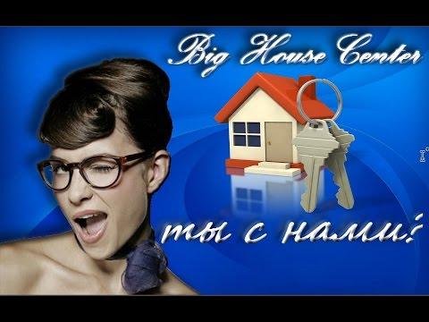 Big House Center. Маркетинг-план