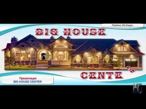 Big Hous Center презентация маркетинг плана