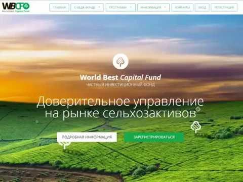 Регистрация в WBCF и оплата мест
