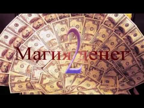 Обряды на деньги и работу.  Магия денег 2 - скачать  А. Дуйко. Кайлас.