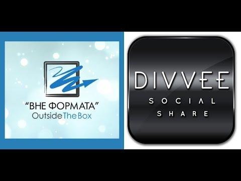 Что такое DIVVEE Social?! Успей в бизнес за 25$ единоразово! До 10 января.