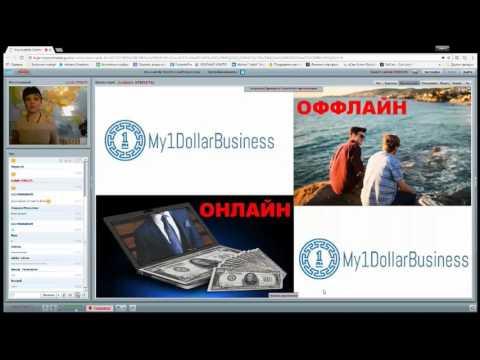My1dollarbusiness: Создание контакта с потенциальными партнерами компании