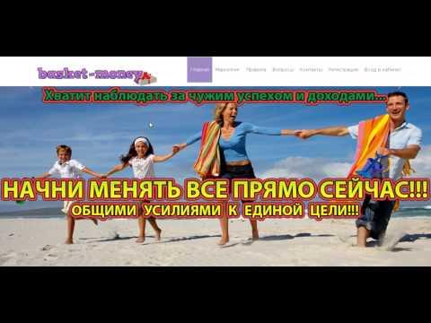 Basket money новый проект с уникальным маркетингом