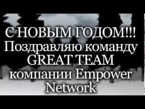 С Новым годом GREAT TEAM.  Empower Network на русском