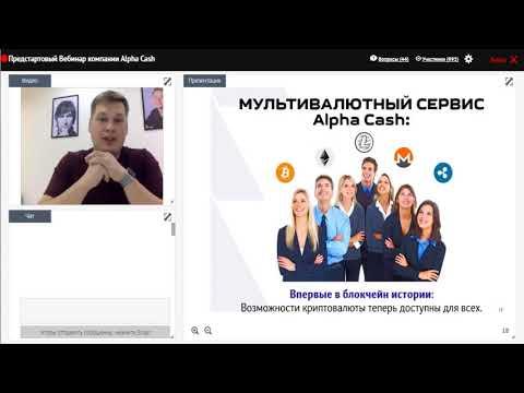 """""""Аlpha Cash"""": Первый вебинар! - Презентация,Ответы на вопросы..."""