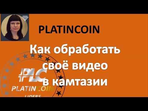 Platincoin.Как обработать свое видео в камтазии.Camtasia Studio