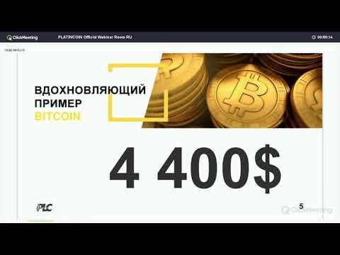 PlatinCoin мега вебинар 12 10 2017