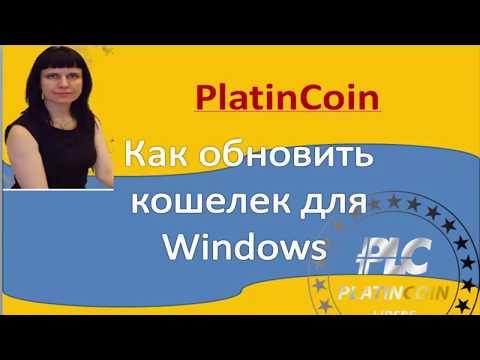 Platincoin. Как обновить кошелек для Windows