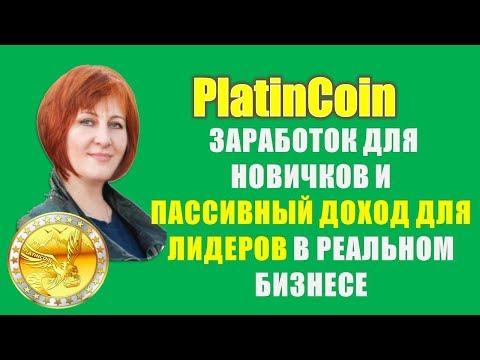 Platincoin. Заработок для новичков и пассивный доход в реальном бизнесе Платинкоин