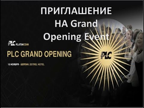 Platincoin.Официальное открытие Платинкоин на Grand Opening Event  PLC Group AG 18 ноября 2017г