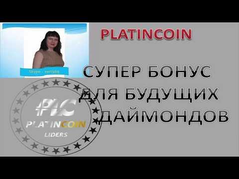 Platincoin .Супер бонус для будущих Даймондов