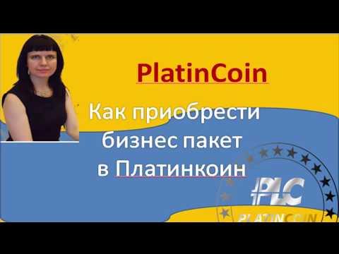 Platincoin .Как приобрести бизнес пакет в Платинкоин