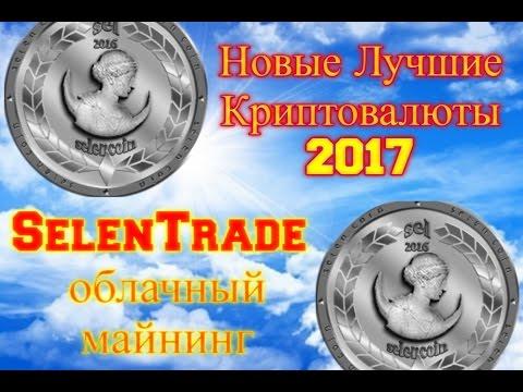 SelenTrade Облачный майнинг - Торговая площадка - Быстрый обмен! ЛУЧШАЯ КРИПТОВАЛЮТА - 2017 !