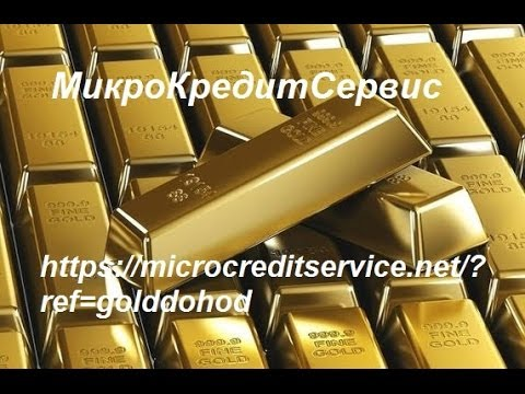 МикроКредитСервис Новинка кредитования