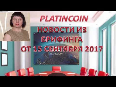 Platincoin .Новости из Брифинга от 15 сентября 2017 .PLC GROUP AG Платинкоин