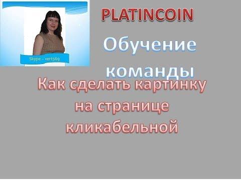 Platincoin.Платинкоин.Как сделать свою картинку кликабельной