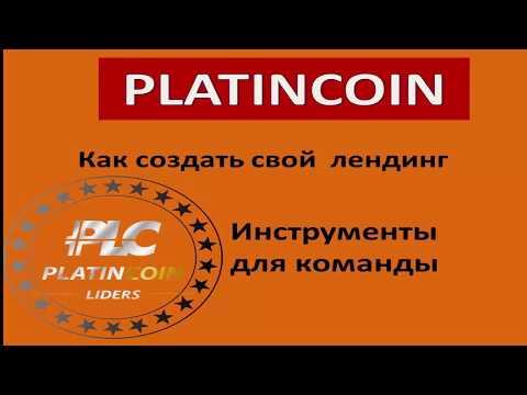 PLATINCOIN.Как создать свой лендинг. Инструменты для команды Лидеров Платинкоин