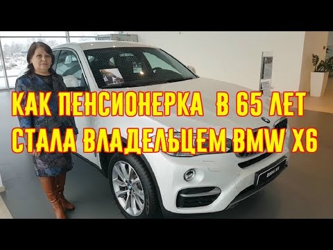 Автобонус! Пенсионер 65 лет не помеха получила BMW x6! #Bepic!
