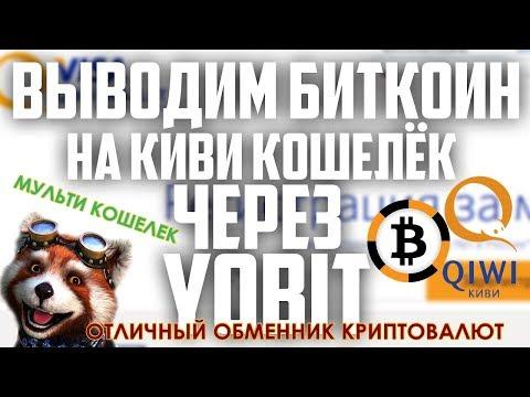 YOBIT  ВЫВОДИМ BTC bitcoin НА КИВИ КОШЕЛЕК ОБМЕННИК Криптовалют