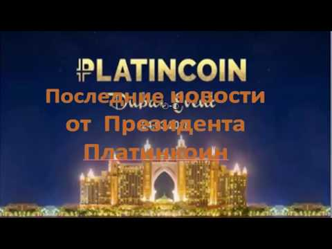 PlatinCoin. Новости-Брифинг от Президента компании PLC Group AG Платинкоинa