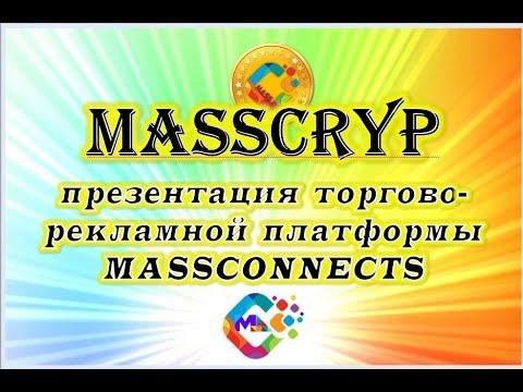 MassCryp презентация торгово-рекламной платформы MASSCONNECTS
