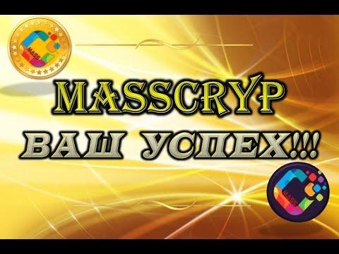 МИРОВОЙ ОБОРОТ  MASSCRYP    ВАШ УСПЕХ !