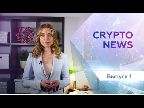 CryptoNews | Выпуск 1