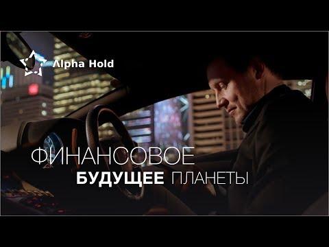 Alpha Hold | Финансовое будущее планеты