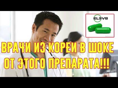 Что думают,  доктора из Кореи о продукте #elev8