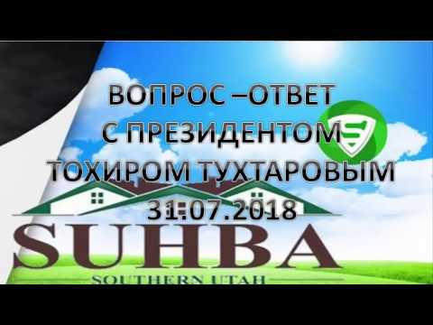 Сухба Suhba. Вопрос -ответ с Президентом компании Тохиром Тухтаровым 31.07.2018