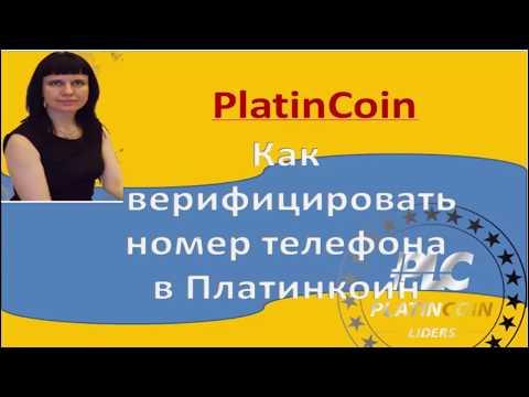 Platincoin .Как пройти верификация номера телефона в Платинкоин