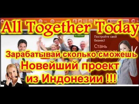 All together today регистрация в новом проекте