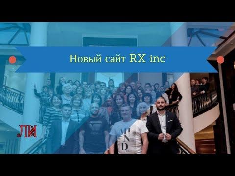 Новый сайт корпорации RX inc