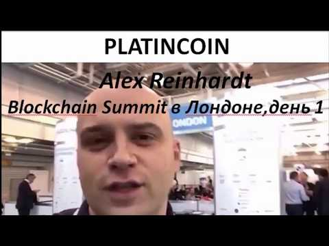 PLATINCOIN ПЛАТИНКОИН Alex Reinhardt Blockchain Summit в Лондоне,день 1