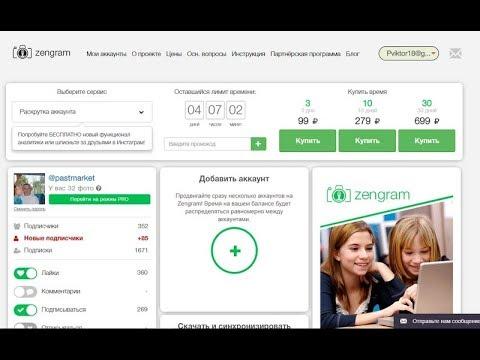 Zengram  Продвижение вашего Инстаграм! Как Автоматизировать Инстаграм 2018