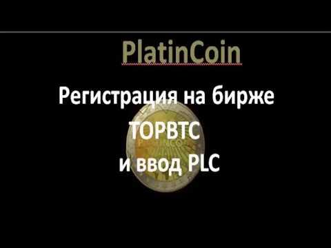 PlatinCoin Регистрация на бирже TOPBTC и ввод PLC
