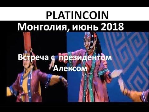 PlatinCoin Платинкоин. Монголия,июнь218 .Встреча с президентом Алексом