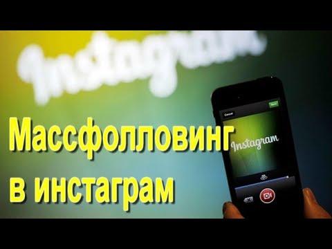 Сервисе Do Insta   Как настроить продвижение Инстаграм