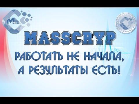 MASSCRYP  РАБОТАТЬ НЕ НАЧАЛА, А РЕЗУЛЬТАТЫ ЕСТЬ!