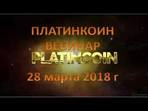 Платинкоин- PLATINCOIN.ВЕБИНАР 28 марта2018г.Новая конценпция. Новые продукты