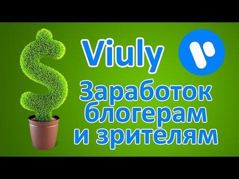 Как создать канал и загрузить видео наViuly Заработок на своих и чужих видео