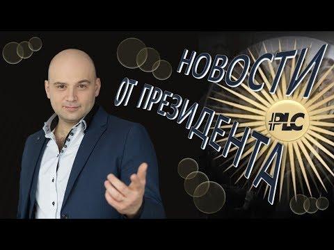 Платинкоин PLatincoin Новости после Eventa от Алекса Райнхардта Президента PLC GROUP AG